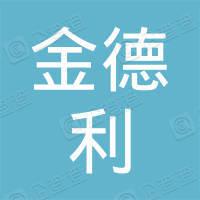 山东金德利集团快餐连锁有限责任公司