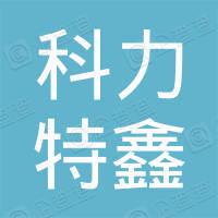 深圳市科力特鑫电子科技有限公司