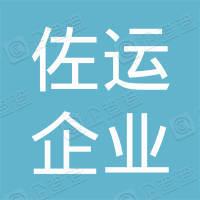 西安佐运企业管理咨询有限公司