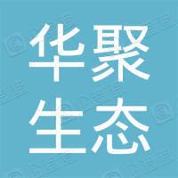 山东华聚生态农业科技集团有限公司