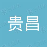 陕西贵昌汽车租赁有限公司