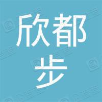 西安欣都步机械设备安装有限公司