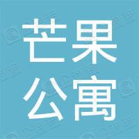杭州芒果公寓管理有限公司