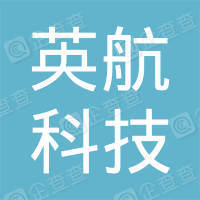 深圳市英航科技有限公司