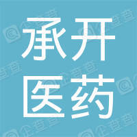 上海承开医药科技中心