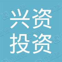 资中县兴资投资开发集团有限责任公司