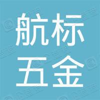 上海航标五金机电有限公司