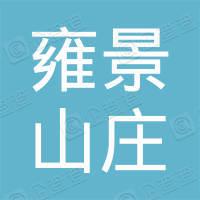 苏州市雍景山庄酒店有限公司
