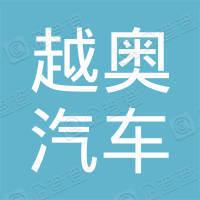 江苏越奥汽车科技有限公司