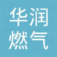 淄博华润燃气有限公司南田路加气站