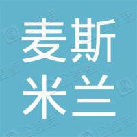 北京麦斯米兰工业技术有限公司