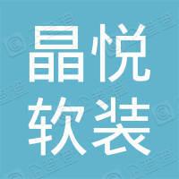 惠州市晶悦软装饰品有限公司