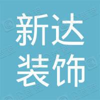 江西省新达装饰工程有限公司赣州分公司