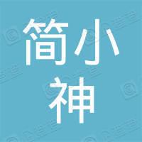 简小神(深圳)科技有限公司