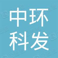 天津中环科发科贸有限公司