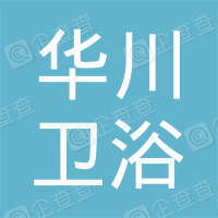重庆华川卫浴有限公司