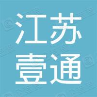 江苏壹通资本管理有限公司