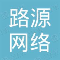 重庆路源网络发展有限公司健龙(南侧)加油站