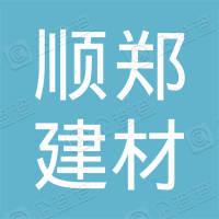 重庆顺郑建材有限公司
