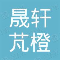 重庆晟轩芃橙科技有限公司