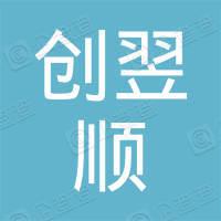 重庆市创翌顺科技有限公司