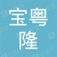 重庆宝粤隆商贸有限公司红金路一店