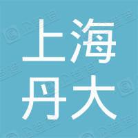 上海丹大生物医药科技有限公司