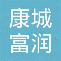康城富润(廊坊)企业管理集团有限公司