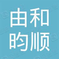 广东由和昀顺股权投资合伙企业(有限合伙)