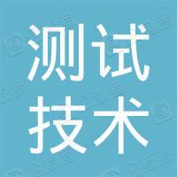 宜昌测试技术研究所