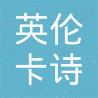 英伦卡诗(深圳)传媒有限公司