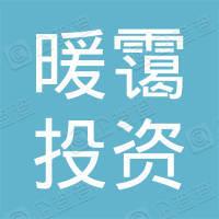 宁波梅山保税港区暖霭投资合伙企业(有限合伙)