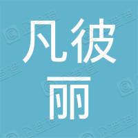 深圳市凡彼丽服饰有限公司