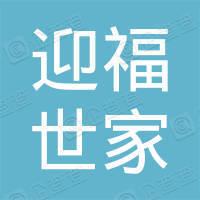 赣州市迎福世家装饰设计工程有限公司