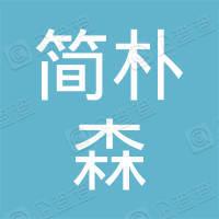简朴森(上海)烘焙食品有限公司