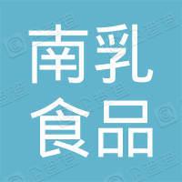河南南乳食品有限公司