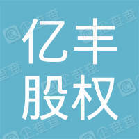 上海亿丰股权投资基金管理有限公司