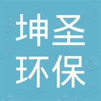 苏州坤圣环保设备有限公司