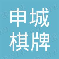 江阴市顾山申城棋牌室