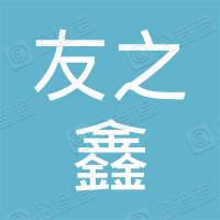 南通友之鑫机电有限公司