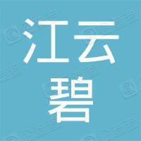 昆明江云碧文化传播有限公司