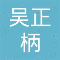 高邮市吴正柄灯具厂