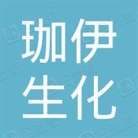 珈伊生化(苏州工业园区)有限公司