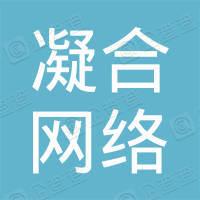 湛江市凝合网络科技有限公司