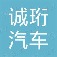 苏州诚珩汽车服务有限公司