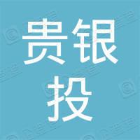 贵阳贵银投企业管理中心(有限合伙)