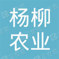 云南杨柳农业科技有限公司