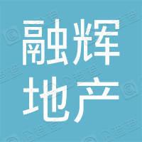 张家港融辉房地产开发有限公司