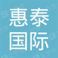北京惠泰国际投资顾问有限公司