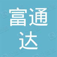 深圳市富通达货运有限公司
